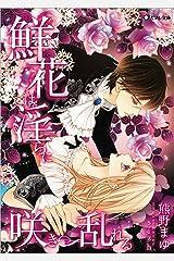 【おまけ付き】鮮花は淫らに咲き乱れる (スフレ文庫) Kindle版