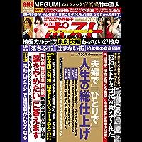 週刊ポスト 2021年 7月30日・8月6日号 [雑誌]