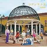 【Amazon.co.jp限定】シダレヤナギ【通常盤Type-C】(CD+DVD)(メガジャケ付)