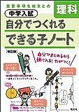 中学入試 自分でつくれるできる子ノート 理科 改訂版