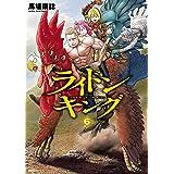 ライドンキング(6) (シリウスコミックス)