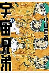 宇宙兄弟(37) (モーニングコミックス) Kindle版