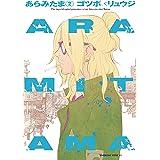 ARAMITAMA(2) (少年マガジンエッジコミックス)