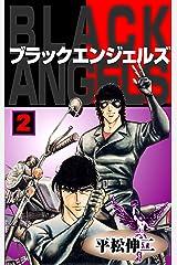 ブラック・エンジェルズ2 Kindle版