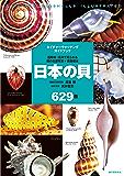 日本の貝:温帯域・浅海で見られる種の生態写真+貝殻標本 (ネイチャーウォッチングガイドブック)