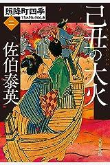己丑の大火 照降町四季(二) (文春文庫) Kindle版