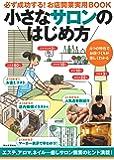 小さなサロンのはじめ方: 必ず成功する! お店開業実用BOOK