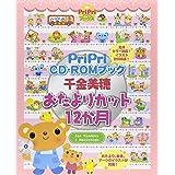 PriPri CD-ROMブック千金美穂おたよりカット12か月 (PriPriブックス) (PriPriブックス)