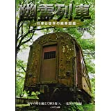 幽霊列車 ~日本と世界の廃車図鑑~ (イカロス・ムック)