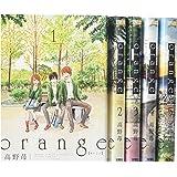 orange コミック 1-5巻 セット (月刊アクション)