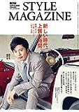 AERA STYLE MAGAZINE (アエラスタイルマガジン) Vol.43【表紙:田中圭】[雑誌] (AERA増刊…