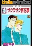 サクラサク百花寮(5)<完結> (冬水社・いち*ラキコミックス)