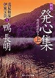 新版 発心集 (上) 現代語訳付き (角川ソフィア文庫)