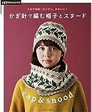 3日で完成! カンタン、かわいい!  かぎ針で編む帽子とスヌード (アサヒオリジナル)