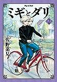 ミギとダリ 2 (ハルタコミックス)