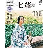 七緒vol.66― すっぴん木綿 / 「肌着」総選挙2021 (プレジデントムック)