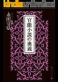 官能小説の奥義 (角川ソフィア文庫)