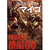 プロジェクト・マイゴ プロジェクト・ネメシス (角川文庫)