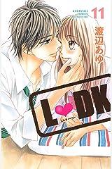 L・DK(11) (別冊フレンドコミックス) Kindle版