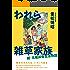 われら雑草家族 続・元祖田舎生活物語(22世紀アート)