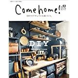 Come home! vol.63[DIYでナチュラルな家づくり。] (私のカントリー別冊)
