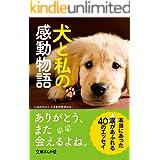 犬と私の感動物語 (文庫ぎんが堂)