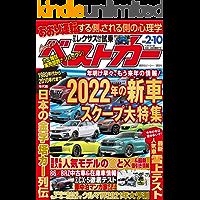 ベストカー 2021年 2月10日号 [雑誌]