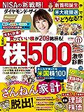 ダイヤモンドZAi (ザイ) 2020年11月号 [雑誌]