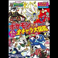 ポケモン サン&ムーン ぜんこく全キャラ大図鑑 上 (ポケットモンスターシリーズ)