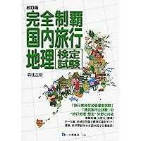 【改訂版】完全制覇 国内旅行地理検定試験