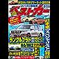 ベストカー 2021年 8月26日号 [雑誌]