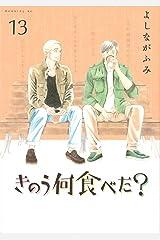 きのう何食べた?(13) (モーニングコミックス) Kindle版