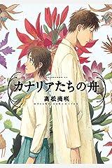 カナリアたちの舟 (アフタヌーンコミックス) Kindle版