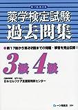 薬学検定試験 過去問集 3級4級 第17回〜第22回