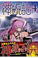 神統記(テオゴニア)(コミック)【電子版特典付】4 (PASH! コミックス) Kindle版