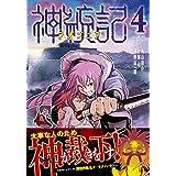 神統記(テオゴニア)(コミック)【電子版特典付】4 (PASH! コミックス)