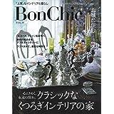 BonChic VOL.18 心ときめく、永遠の憧れ。クラシックなくつろぎインテリアの家 (別冊PLUS1 LIVING)