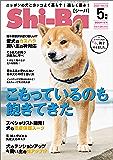 Shi-Ba 2020年5月号 Vol.112