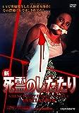 新・死霊のしたたり [DVD]