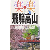 飛騨高山・白川郷・上高地 (楽楽)