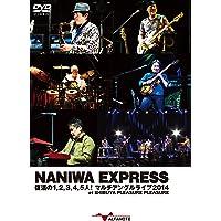NANIWA EXPRESS 復活の1,2,3,4,5人! マルチアングルライブ2014 at SHIBUYA PLEA…