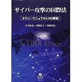 サイバー攻撃の国際法―タリン・マニュアル2.0の解説