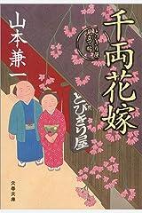 千両花嫁 とびきり屋見立て帖 (文春文庫) Kindle版