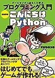 ゲームセンターあらしと学ぶ プログラミング入門 まんが版こんにちはPython