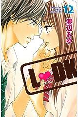 L・DK(12) (別冊フレンドコミックス) Kindle版