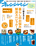 オレンジページ 2015年 4/2号 [雑誌]