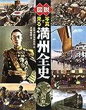 図説 写真で見る満州全史 (ふくろうの本)