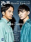 ぴあ Movie Special 2020 Spring(岡田准一&山田涼介特集) (ぴあ MOOK)