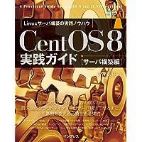 CentOS 8実践ガイド[サーバ構築編] (impress top gear)