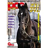 丸ごとPOG 2021~2022 (週刊Gallop臨時増刊)